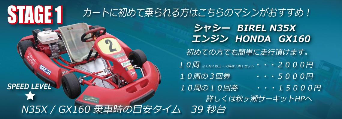 レンタルカート N35