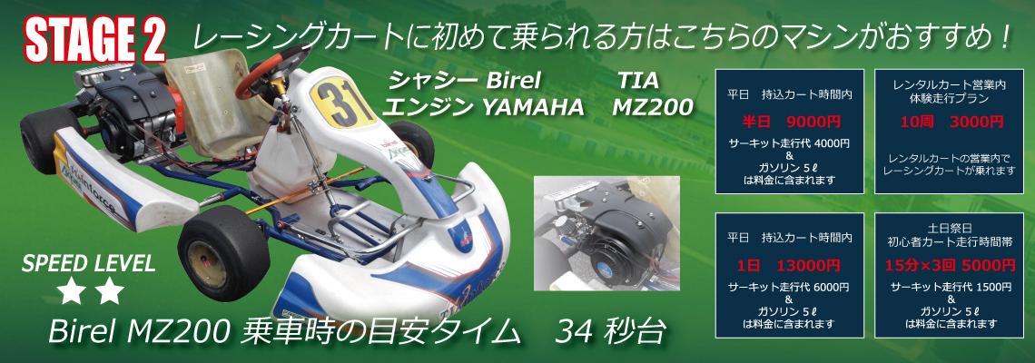 レンタルレーシングカート STAGE2 MZ200