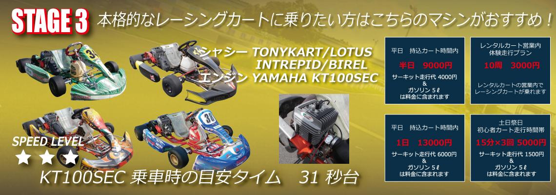 レンタルレーシングカート STAGE3 KT100SEC