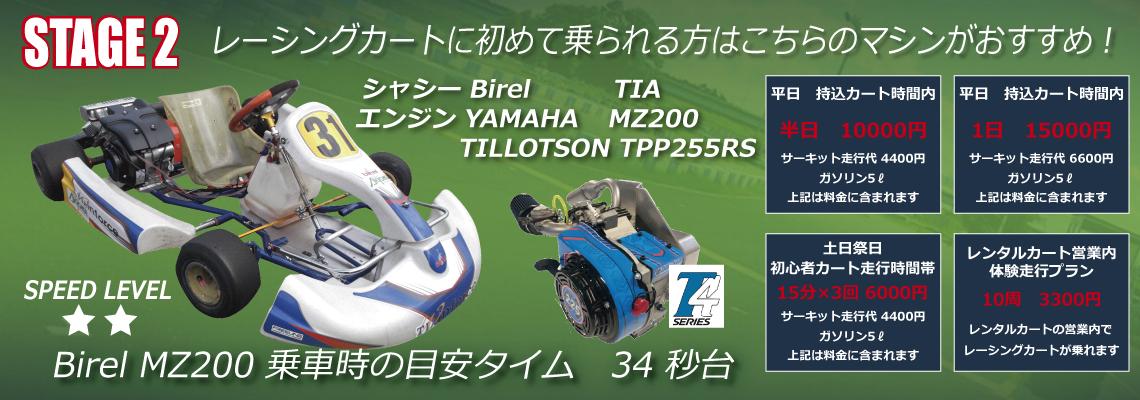 サーキット秋ヶ瀬 レーシングカートのレンタル スポーツカート