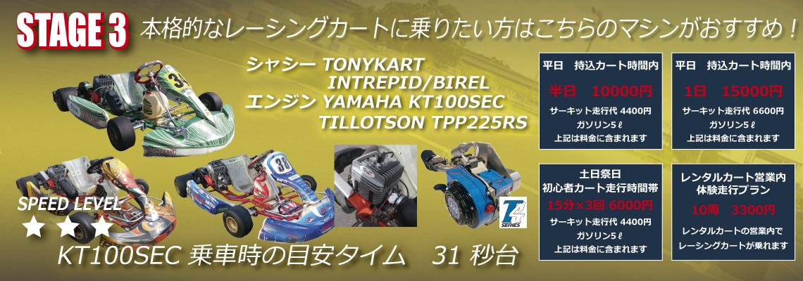 サーキット秋ヶ瀬 レーシングカートのレンタル レーシングカート走行