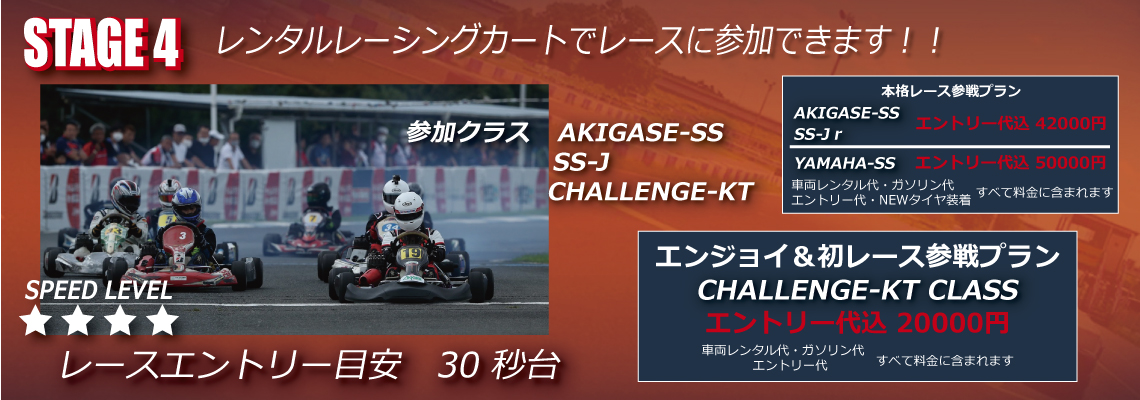 サーキット秋ヶ瀬 レーシングカートのレンタル レーシングカートレース参加